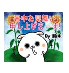 (40個入)鈴木の元気な敬語入り名前スタンプ(個別スタンプ:34)
