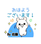 (40個入)佐藤の元気な敬語入り名前スタンプ(個別スタンプ:01)