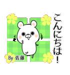 (40個入)佐藤の元気な敬語入り名前スタンプ(個別スタンプ:02)