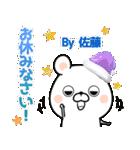 (40個入)佐藤の元気な敬語入り名前スタンプ(個別スタンプ:04)