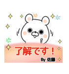 (40個入)佐藤の元気な敬語入り名前スタンプ(個別スタンプ:06)