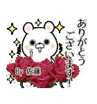 (40個入)佐藤の元気な敬語入り名前スタンプ(個別スタンプ:07)