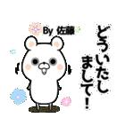 (40個入)佐藤の元気な敬語入り名前スタンプ(個別スタンプ:08)