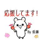 (40個入)佐藤の元気な敬語入り名前スタンプ(個別スタンプ:09)