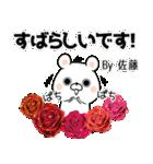 (40個入)佐藤の元気な敬語入り名前スタンプ(個別スタンプ:10)