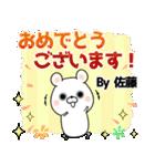 (40個入)佐藤の元気な敬語入り名前スタンプ(個別スタンプ:11)