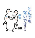(40個入)佐藤の元気な敬語入り名前スタンプ(個別スタンプ:12)