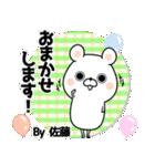 (40個入)佐藤の元気な敬語入り名前スタンプ(個別スタンプ:13)