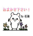 (40個入)佐藤の元気な敬語入り名前スタンプ(個別スタンプ:14)