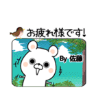 (40個入)佐藤の元気な敬語入り名前スタンプ(個別スタンプ:15)