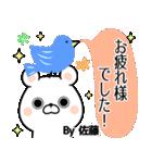 (40個入)佐藤の元気な敬語入り名前スタンプ(個別スタンプ:16)