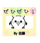 (40個入)佐藤の元気な敬語入り名前スタンプ(個別スタンプ:17)