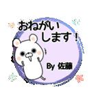 (40個入)佐藤の元気な敬語入り名前スタンプ(個別スタンプ:18)
