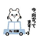 (40個入)佐藤の元気な敬語入り名前スタンプ(個別スタンプ:19)