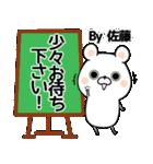 (40個入)佐藤の元気な敬語入り名前スタンプ(個別スタンプ:20)