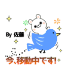 (40個入)佐藤の元気な敬語入り名前スタンプ(個別スタンプ:21)