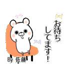 (40個入)佐藤の元気な敬語入り名前スタンプ(個別スタンプ:22)