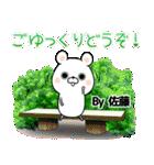 (40個入)佐藤の元気な敬語入り名前スタンプ(個別スタンプ:23)