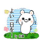 (40個入)佐藤の元気な敬語入り名前スタンプ(個別スタンプ:24)