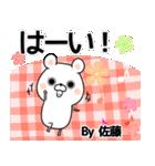 (40個入)佐藤の元気な敬語入り名前スタンプ(個別スタンプ:25)