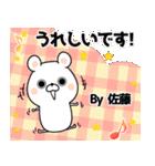 (40個入)佐藤の元気な敬語入り名前スタンプ(個別スタンプ:26)