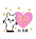 (40個入)佐藤の元気な敬語入り名前スタンプ(個別スタンプ:27)