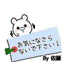 (40個入)佐藤の元気な敬語入り名前スタンプ(個別スタンプ:28)