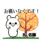 (40個入)佐藤の元気な敬語入り名前スタンプ(個別スタンプ:29)