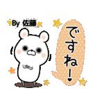 (40個入)佐藤の元気な敬語入り名前スタンプ(個別スタンプ:31)
