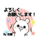 (40個入)佐藤の元気な敬語入り名前スタンプ(個別スタンプ:32)
