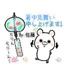 (40個入)佐藤の元気な敬語入り名前スタンプ(個別スタンプ:35)