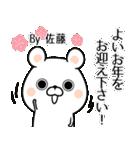 (40個入)佐藤の元気な敬語入り名前スタンプ(個別スタンプ:38)