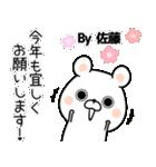 (40個入)佐藤の元気な敬語入り名前スタンプ(個別スタンプ:40)