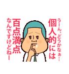 ぷりてぃサラリーマン2(褒め言葉)(個別スタンプ:18)