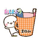 ☆まゆみ☆さんのお名前スタンプ(個別スタンプ:01)