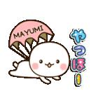 ☆まゆみ☆さんのお名前スタンプ(個別スタンプ:02)