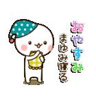 ☆まゆみ☆さんのお名前スタンプ(個別スタンプ:04)