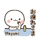 ☆まゆみ☆さんのお名前スタンプ(個別スタンプ:05)