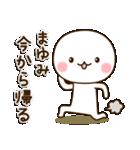 ☆まゆみ☆さんのお名前スタンプ(個別スタンプ:07)
