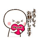 ☆まゆみ☆さんのお名前スタンプ(個別スタンプ:08)