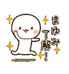 ☆まゆみ☆さんのお名前スタンプ(個別スタンプ:09)