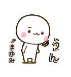 ☆まゆみ☆さんのお名前スタンプ(個別スタンプ:11)