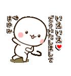 ☆まゆみ☆さんのお名前スタンプ(個別スタンプ:14)