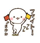 ☆まゆみ☆さんのお名前スタンプ(個別スタンプ:15)