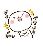 ☆まゆみ☆さんのお名前スタンプ(個別スタンプ:18)