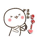 ☆まゆみ☆さんのお名前スタンプ(個別スタンプ:19)