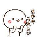 ☆まゆみ☆さんのお名前スタンプ(個別スタンプ:20)