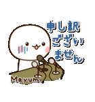☆まゆみ☆さんのお名前スタンプ(個別スタンプ:21)