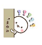 ☆まゆみ☆さんのお名前スタンプ(個別スタンプ:24)