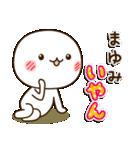 ☆まゆみ☆さんのお名前スタンプ(個別スタンプ:26)